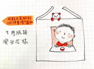 孩子停課當動力 繪本作家陳盈帆巧手畫在家能做的100件事