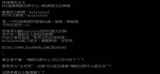 民進黨工痛批蔡總統「去X吧」 網友傻眼「精神錯亂?」