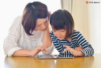 遠距教學孩子網路安全也要顧