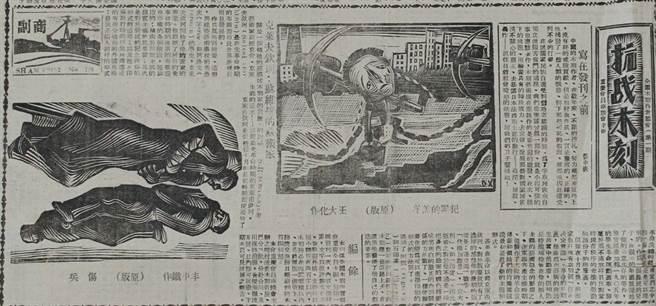 1938年7月31日,《商務日報》由全國木刻界抗敵協會重慶會員座談會主編的《抗戰木刻》副刊,為重慶第一份木刻副刊。(中新社資料照片)