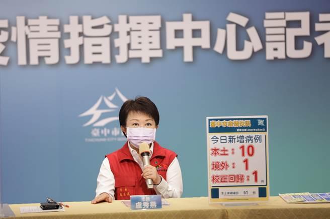台中市疫情指揮中心在25日線上記者會宣布台中市新增本土病例有11例。(台中市政府提供/馮惠宜台中傳真)