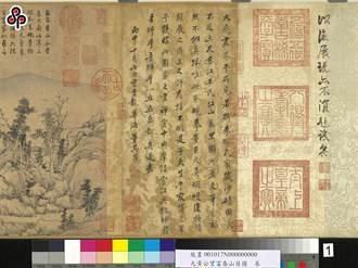 富春山居圖合璧十周年 杭州將有配套活動兩岸人士出席