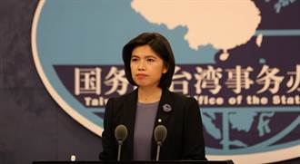 國台辦:台灣問題是中國內政 不容任何外來干涉
