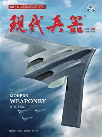 境外媒體熱炒共軍轟-20設計圖 陸媒指僅是軍事迷想像