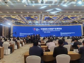 2021中國國際大數據產業博覽會在貴州貴陽開幕