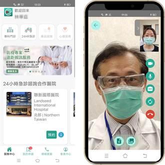 聯新國際醫院視訊診療再升級 結合手機APP假日也可看診