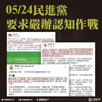 林瑋豐涉自導自演 製造中國認知戰假像!親綠寫手反串被抓包 高檢署下令嚴辦