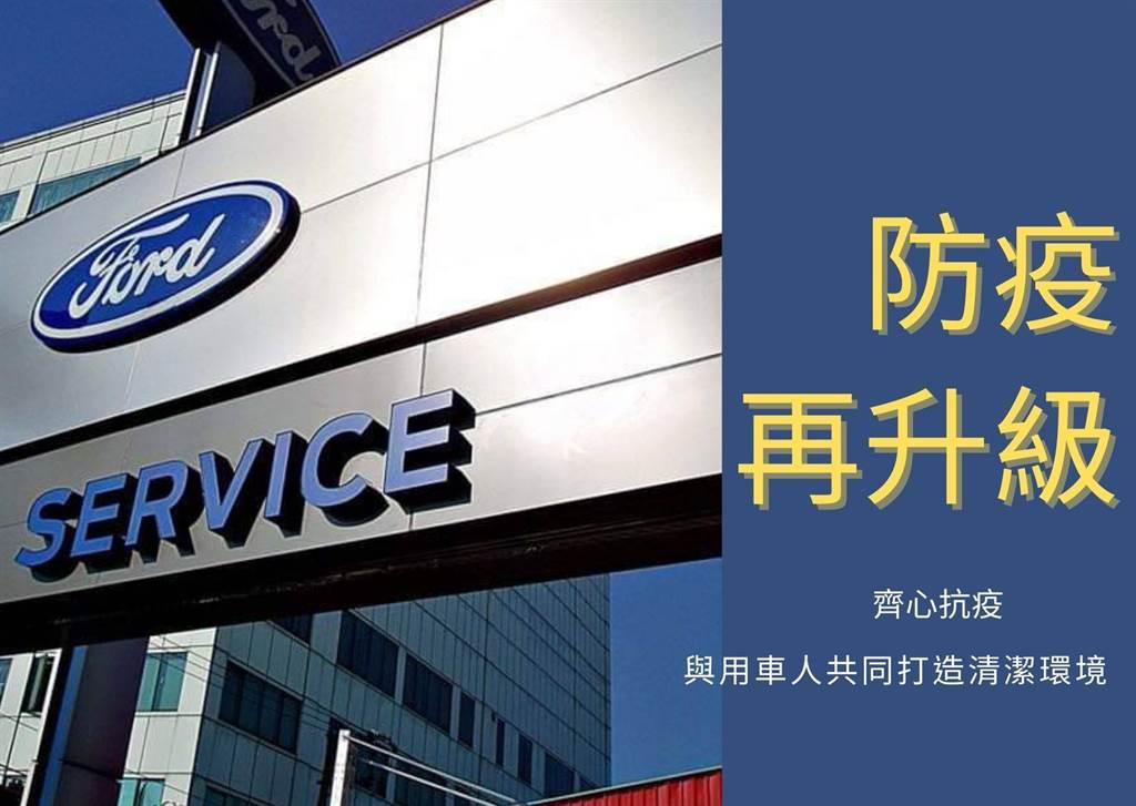 因應三級警戒狀態延長 Ford與車主一同守護健康,加強防疫。