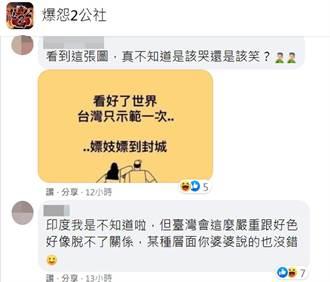 婆婆稱印度疫情慘重因「太好色」媳婦傻眼 網笑歪:台灣就是!