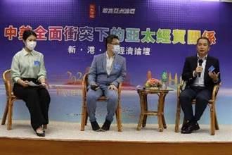 敢言亞洲論壇:中美新冷戰影響亞太經貿關係和經濟復甦