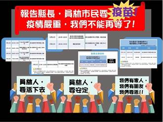 王惠美籲讓企業、地方政府一起努力取得疫苗 並透露已有1條通路
