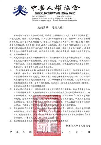 萬華旅遊史註記健保卡 民團籲政府重視人權