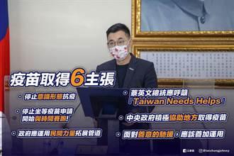 疫苗不容等待 江啟臣盼蔡英文公開呼籲「Taiwan Needs Helps」