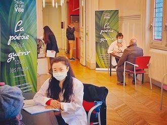 為你讀詩 巴黎接種很療癒