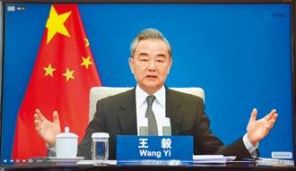 王毅:中國外交辭典無脅迫、霸凌