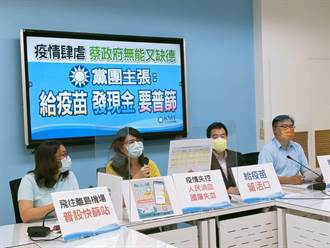 AZ疫苗高雄拿的比重災區新北多 藍委批蔡政府政治防疫