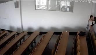 陸男女在大學教室親密遭偷拍 影片瘋傳官媒籲追究