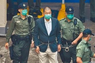涉前年10.1非法大遊行 黎智英再被判監14個月