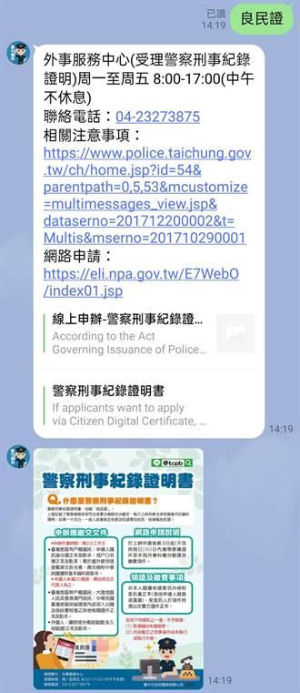 台中市府警局推LINE帳號 多項功能警察、民眾皆可用