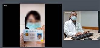 看病不用上醫院 博愛推視訊門診 在家防疫更安全