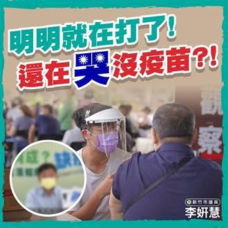 竹市藍營議員籲政府別阻擋疫苗 綠營議員反擊