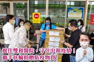 力挺基層醫護 募集1800瓶消毒抗菌送雙和醫院