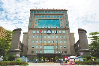 賣黨部大樓遭追徵11億 藍敗訴
