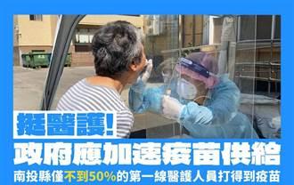 南投縣僅有6600劑疫苗 許淑華曝醫護施打率真相 網友全驚呆