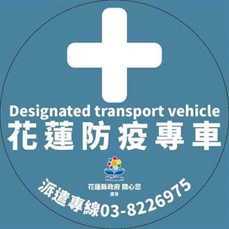估就醫接送需求增加 花縣府招募防疫計程車 每日補助3千5