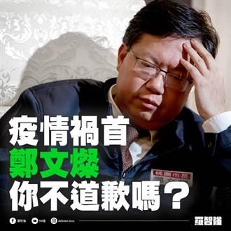 放寬機師檢疫被視為防疫破口 羅智強點名鄭文燦對不起台灣人