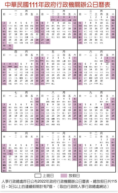 中華民國111年政府行政機關辦公日曆表