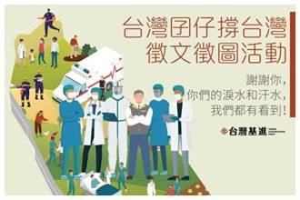 「陳時中哽咽」基進黨徵小學生觀影心得文 網痛批:太扯了