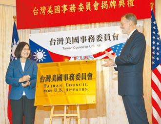 美議員提案 正名台灣代表處