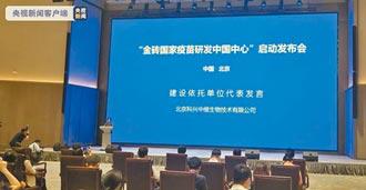 北京成立金磚國家疫苗研發中心