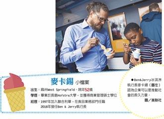 企業舵手-Ben & Jerry冰淇淋執行長麥卡錫掀起冰旋風 用行動改造社會