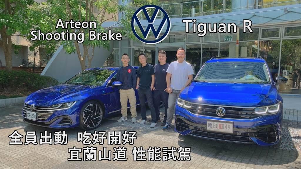 宜蘭山道 性能試駕 VW Tiguan R & Arteon SB 二百萬怎麼選