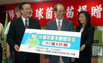 王永慶昔捐贈肺炎疫苗 陳時中是衛生署副署長