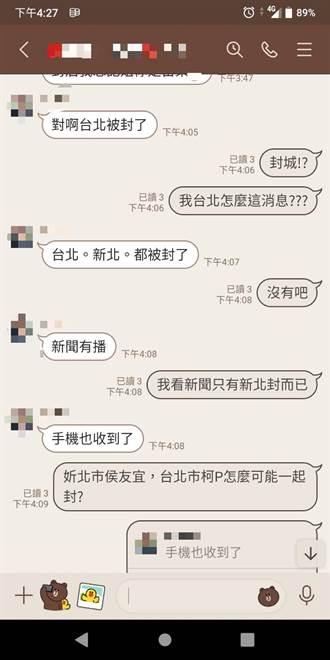 大學生散布雙北封城假消息 警將約談到案