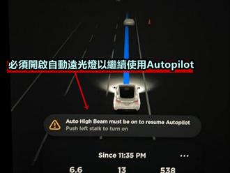 無雷達特斯拉的二個改變:Autopilot 強制開啟自動遠光燈與自動雨刷,否則不給用
