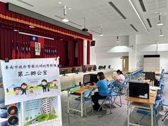 台南警婦幼隊啟動異地辦公 婦幼人身安全保障不間斷