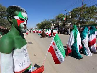 索馬利蘭舉行地方選舉 並向國際訴求已獨立