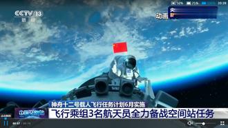 神舟12號待命 中國太空站天和核心艙首批太空人最後備戰