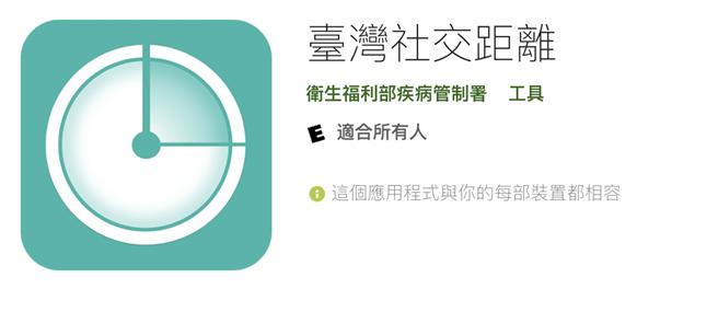 指揮中心台灣社交距離app負責人呼籲勿刪 大量確診資料將上傳