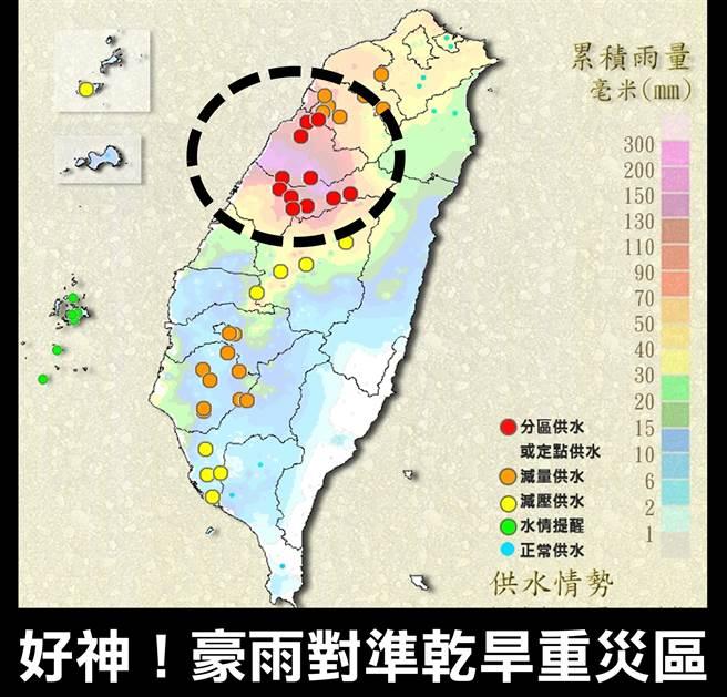 今(31日)豪雨集中在苗栗、南投、台中3縣市,氣象粉專「台灣颱風論壇 天氣特急」佩服這雨下得有「靈性」,知道往缺水的地方降雨。(摘自台灣颱風論壇臉書)