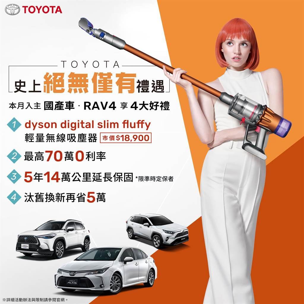 「TOYOTA史上絕無僅有禮遇」本月入主國產車、RAV4送dyson輕量無線吸塵器等四大好禮。