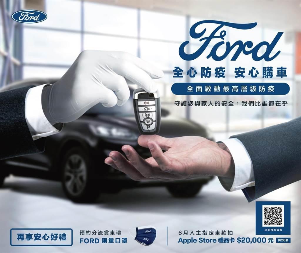 Ford全心防疫、安心購車專案,與車主齊心度過嚴峻疫情時刻。