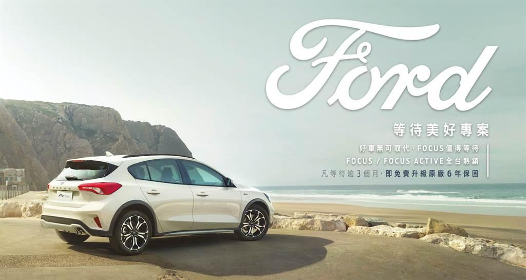 凡於2021年6月30日前完成下訂Ford Focus或Focus Active,若遇候車逾三個月,Ford將提供六年原廠保固。