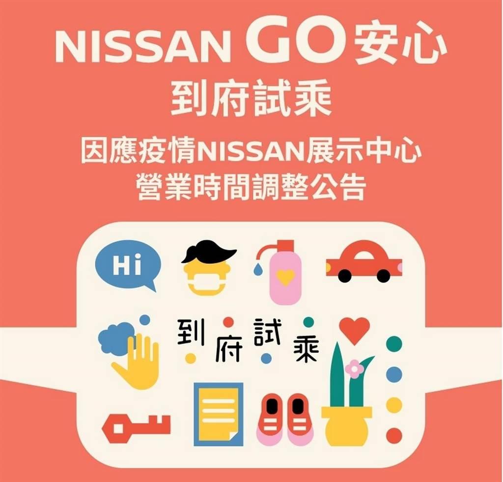裕隆日產推出「NISSAN GO安心」到府試乘,加強防疫措施並嚴格把關,提供安心、安全的賞車體驗,一同守護消費者健康。
