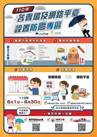 防疫不忘防颱 消防署協調多家網購平台、賣場設防颱專區