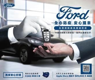 Ford抗疫推安心賞車 6月底前入主指定車款抽萬元禮品卡